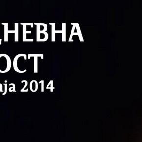 ТРОДНЕВНА ЖАЛОСТ (21-23. маја 2014)