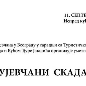 """Четвртак, 11. септембар 2014, 19 часова - Уметничко вече """"Крагујевчани Скадарлији"""""""