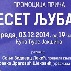 Среда, 3. децембар 2014, 19 часова - Промоција књиге ''Десет љубави'' Џанга Јуерана