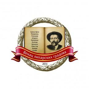 """""""Јесте ли ми род..."""" , Понедељак, 08. август 2016./ 19ч"""