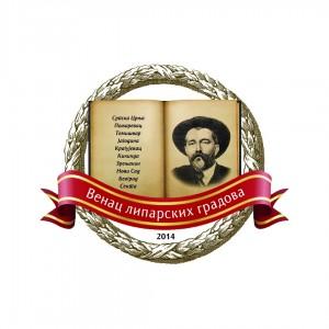 Venac liparskih gradova1 (Copy)