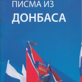 """Представљање књиге """"Писма из Донбаса"""" Захара Прилепина, 24.октобар 2016./ 20ч"""