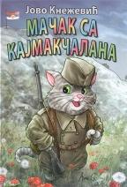 macak_sa_kajmakcalana_v