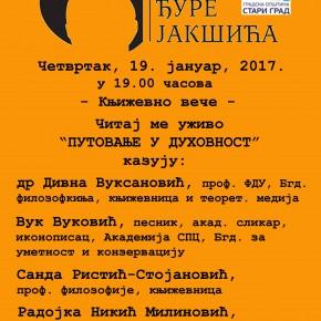 """Књижевно вече: ЧИТАЈ МЕ УЖИВО""""...Четвртак, 19. јануар 2017. у 19ч"""
