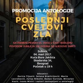 """Промоција антологије """"Последњи цветови зла"""", Субота, 04.март 2017./19ч"""