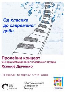 20170313 Ksenia students