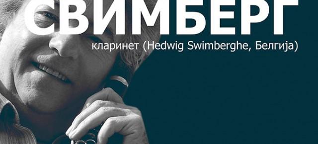 Концерт -Хедвиг Свимберг, кларинет (Белгија), Петак, 17.март 2017./ 19ч