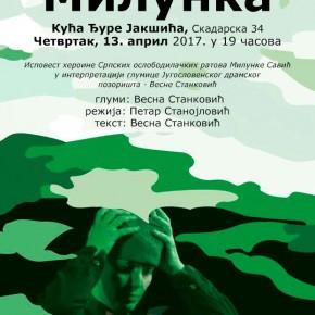 "Представа ""Милунка"", Четвртак 13.април 2017./ 19ч"