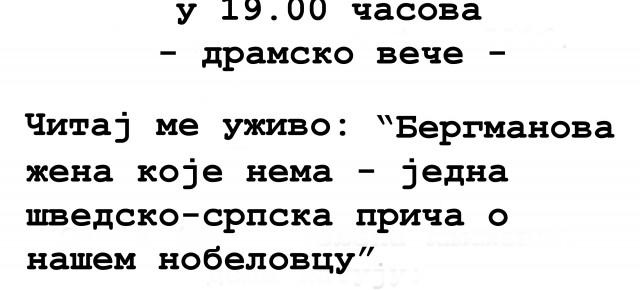 """""""Бергманова жена које нема"""", Понедељак, 19.јун 2017./ 19ч"""