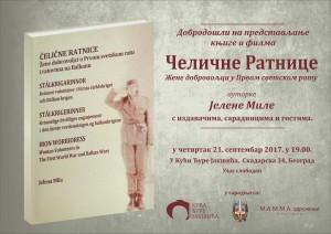poster za promociju knjige CELICNE RATNICE siva pozadina
