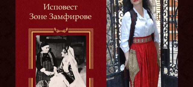 Књижевно - музичко вече: Душица Милановић Марика - Истина о Зони Замфировој
