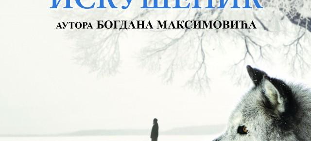 """Промоција романа """"Искушеник"""" Богдана Максимовића"""