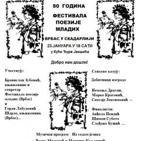 50 ГОДИНА ФЕСТИВАЛА ПОЕЗИЈЕ МЛАДИХ