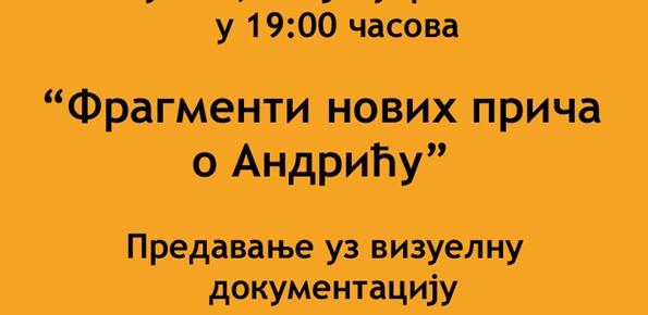 """Фрагменти нових прича о Андрићу"""