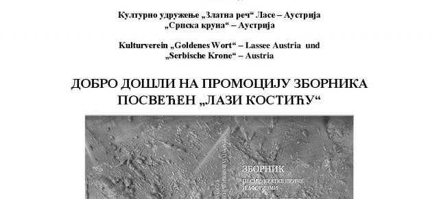 """Промоција зборника посвећена """"Лази Костићу"""""""
