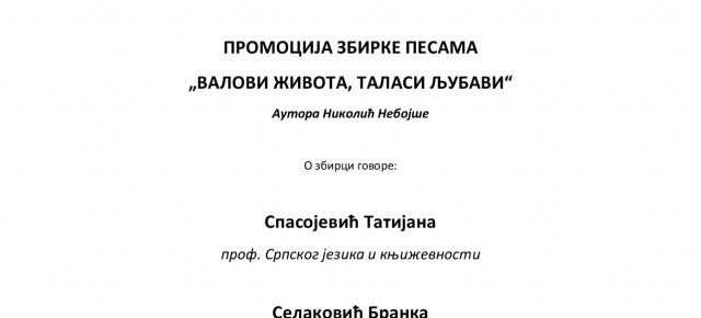 """Промоција збирке песама """"Валови живота, таласи љубави"""" Небојше Николића - 12. септембар у 19ч"""