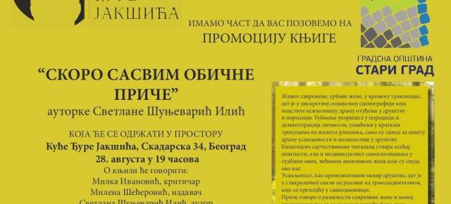 """Промоција књиге """"Скоро сасвим обићне приче"""" Светлане Шуњеварић Илић"""