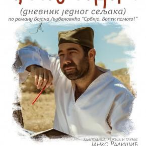 """Монодрама """"Е, мој Тодоре"""" по роману Бојана Љубеновића"""