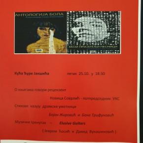 """Промоција књига """"Антологија бола"""" и """"Моји пријатељи песници"""" Александар Јовановић"""