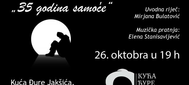 """Ауторско вече хрватског песника Томислава Домовића """"35 година самоће"""""""