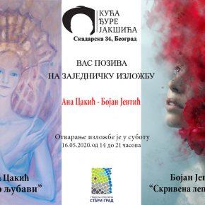 """Заједничка изложба """"Сан о љубави"""" и """"Скривена лепота душе"""""""
