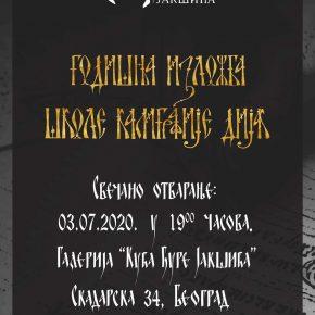 Годишња изложба школе калиграфије Дијак