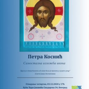 """""""Самостална изложба икона"""" Петре Коснић"""