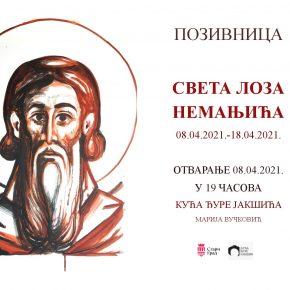 """Изложба """"Света лоза Немањића"""""""