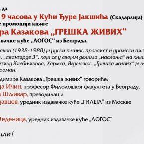 """Промоција књиге """"Грешка живих"""", аутора Владимира Казакова"""