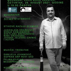 """Промоција збирке песама """"Дажд"""" Милоша Сакића"""