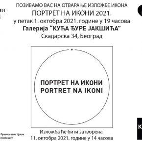 """Изложба икона """"Портрет на икони"""""""