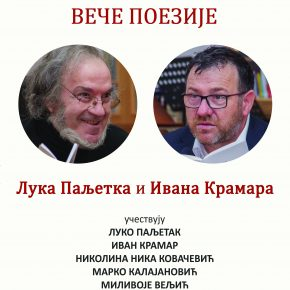 Вече поезије Лука Паљетка и Ивана Крамара