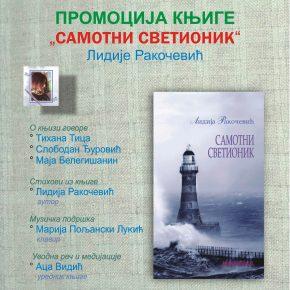 """Промоција књиге """"Самотни светионик"""" Лидије Ракочевић"""